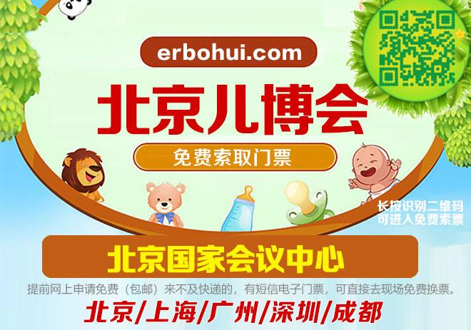 10月6-7日,北京儿博会门票,免费申请啦,北京儿博会早晚开门时间公布