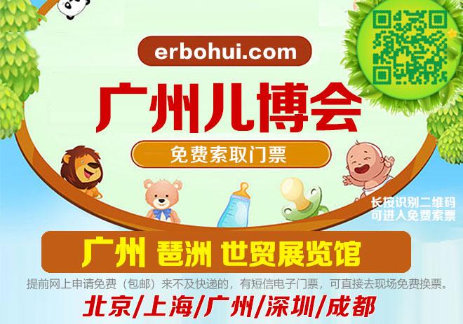 2020年广州儿博会时间确定2月22-23日,广州儿博会门票,免费申请啦(图文)